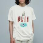 スタジオ嘉凰のHFG 語録グッズ Organic Cotton T-shirts