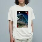 有明ガタァ商会の名所佐賀百景「駅前不動産スタジアム」 Organic Cotton T-shirts