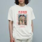 Samurai Gardenサムライガーデンの8bit GARDENS Organic Cotton T-Shirt