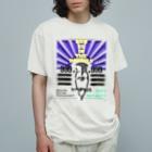 肉遊の神は細部に宿る Organic Cotton T-Shirt
