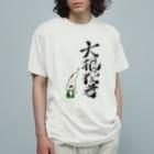 スタジオ嘉凰の大根役者 Organic Cotton T-shirts