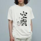 スタジオ嘉凰の空腹 Organic Cotton T-shirts