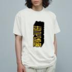 SHRIMPのおみせのおうち時間 Organic Cotton T-shirts