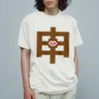 フォーヴァの干支字-申- Organic Cotton T-shirts
