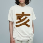 フォーヴァの干支字-亥- Organic Cotton T-shirts