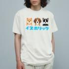 しばじるしデザインのイヌホリック(3匹) Organic Cotton T-shirts