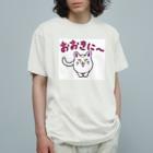 mikepunchの京都のイケズ猫「おおきに~」 Organic Cotton T-shirts