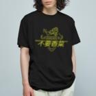 motto_hometeのパクチーいりません Organic Cotton T-shirts