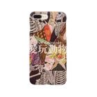 渓村の愛玩動物 Smartphone cases