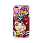 バニラde高収入ショップ[SUZURI店]のFULL♥VANILLA Smartphone cases