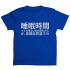 fumiの睡眠時間って大事な。目の疲れ方とか、体調全然違うわ T-shirts