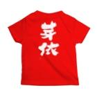 よか風の芽依(よか風/Tシャツ/出産祝い) T-shirtsの裏面