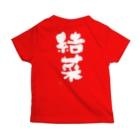 よか風の結菜(よか風/Tシャツ/出産祝い) T-shirtsの裏面