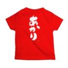 よか風のあかり(よか風/Tシャツ/出産祝い) T-shirtsの裏面