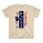 しょかきの決戦 Tシャツ