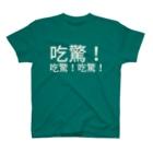 フラット(公式アカウント)の吃驚!吃驚!吃驚! T-shirts