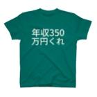 ゅの年収350万円くれ T-shirts