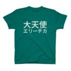 †┏┛いつき┗┓† の大天使エリーチカ T-shirts
