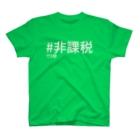 脾臓先輩の#非課税で5億 T-shirts