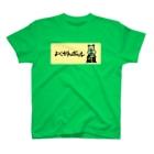 和玄堂suzuri店のよくかんガエル T-shirts