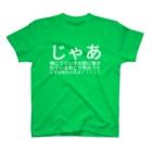 きょうもえのじゃあ梅にうぐいすの絵に描かれているめじろ色のうぐいすは何なんだよ!!!!! T-shirts