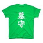 古墳ぱんつ研究室(ブリー墳・墳どし)の墓守(白) T-shirts