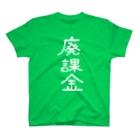 つかさの納税者のユニフォーム廃課金NEO T-shirts