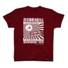 発育やさんSUZURI分店の革命的闘争連帯一揆打毀(白) T-shirts
