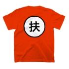 gongoの「給与所得者の扶養控除等(異動)申告書」ロゴマーク Black T-shirtsの裏面