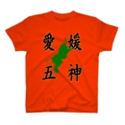 クロマキバレットの愛媛五神 T-shirts