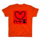 絵本作家大川内優のオリジナル絵本グッズショップのハート軍 T-Shirt