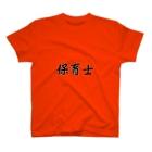 惣田ヶ屋の保育士 ジョブズシリーズ T-shirts
