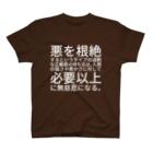 UTMの悪を根絶するというタイプの過剰な正義感の持ち主は、人間の弱さや愚かさに対して必要以上に無慈悲になる。 T-shirts