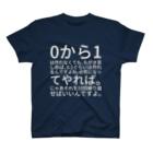 ニッパーの0から1は作れなくても、もがき苦しめば、0.1ぐらいは作れるんですよね。必死になってやれば。じゃあそれを10回繰り返せばいいんですよ。 T-shirts