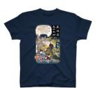 和もの雑貨 玉兎の東海道五十三対 岡部【浮世絵・妖怪】 T-shirts