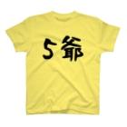 謎絵師ジョージの5爺~文字大きめ~ T-Shirt