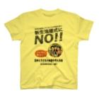 日本と子どもの未来を考える会の新生活様式にNO!! T-shirts