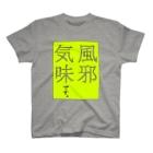 虹の真下の林の風邪気味ですシャツ T-shirts