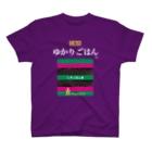 まゆゆゆゆのゆかりごはんTシャツ(改) T-shirts