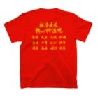 しょかきの社会主義核心価値観(黄) T-shirtsの裏面