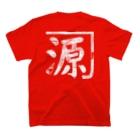 劇団渡辺源四郎商店のなべげんaomorangerTシャツ T-shirtsの裏面