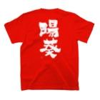 よか風の陽葵(出産祝い/命名/名入れ)よか風Tシャツ T-Shirtの裏面