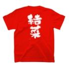 よか風の結菜(出産祝い/命名/名入れ)よか風Tシャツ T-Shirtの裏面