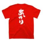 よか風のあかり(出産祝い/命名/名入れ)よか風Tシャツ T-Shirtの裏面