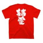 よか風の結愛(出産祝い/命名/名入れ)よか風Tシャツ T-Shirtの裏面