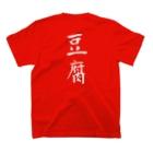 Piso Store on Suzuriの「豆腐」金熊先輩モデル Tシャツ