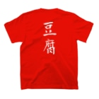 Piso Store on Suzuriの「豆腐」金熊先輩モデル T-shirtsの裏面