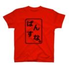 Bandersnatch (ばんすな)のばんすなロゴ(判子風)赤用 T-shirts