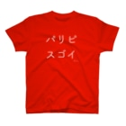 fdy.incのパリピスゴイ_white T-shirts