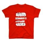 麻雀カッコイイシリーズの麻雀煽りTシャツ【純チャントイトイ】 T-shirts